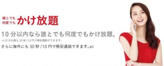 電話かけ放題(10分以内無制限)- FREETEL