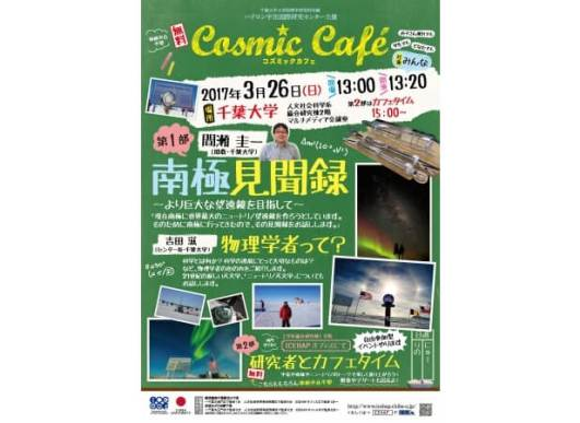 千葉大学で公開講演会 コズミックカフェ開催!