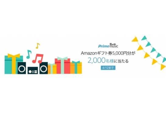 Amazon Prime Music - 5,000円分のAmazonギフト券を2,000名様に差し上げるキャンペーン