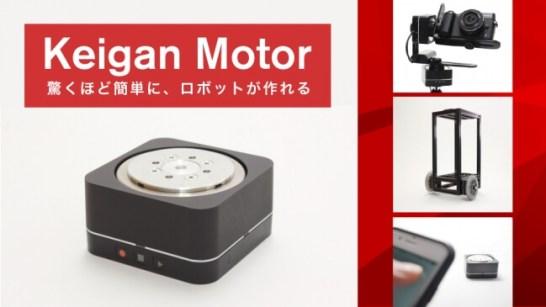 Keigan Motor