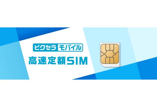 MVNOサービス「ピクセラモバイル」を3月22日に提供開始