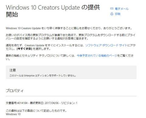 Windows 10更新アシスタントによる更新
