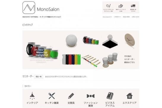 MonoSalon(モノサロン)のトップページ