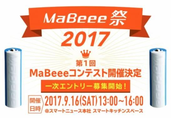 MaBeee祭 2017