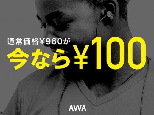 AWAが「今なら¥100キャンペーン」を実施!