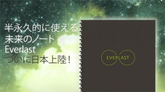 「EVERLAST」日本初上陸!