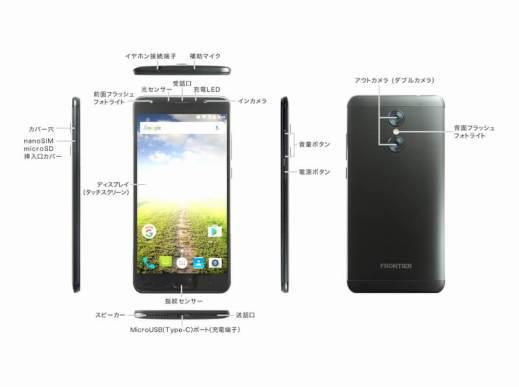 Android7.0 5.5インチスマートフォンFR7101AK (SIMフリー) - FRONTIER