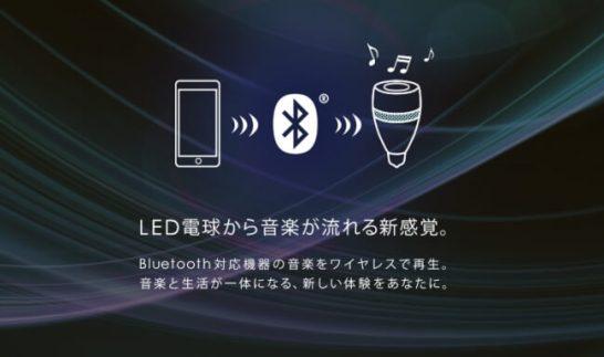 スピーカー付LED電球 ‐ アイリスオーヤマ