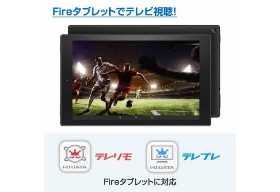 最新の Fire タブレットでテレビを楽しめる!