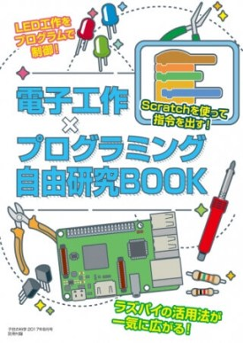 別冊付録「電子工作×プログラミング自由研究BOOK」