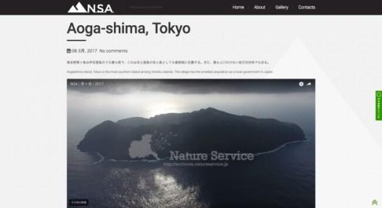 NSA ‐ ネイチャーサービスアーカイブス