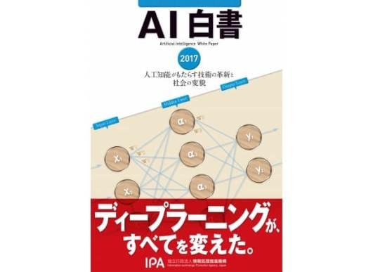 AI白書 2017 - KADOKAWA