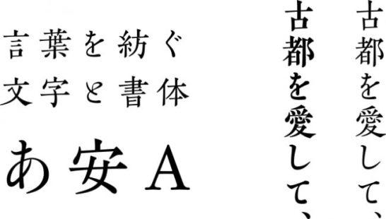 ウエイト:M/B  文字セット:Std/StdN