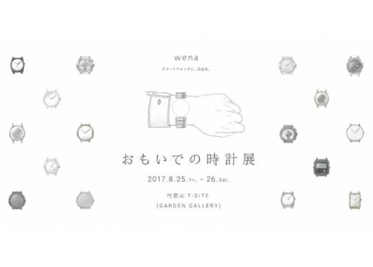 展示企画「おもいでの時計展」