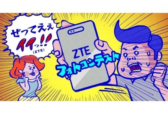 「ZTE(ぜってえイイ)BLADE V8でボケ写真※1を撮りたい!」フォトコンテスト開催