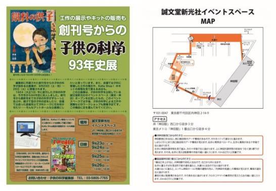 創刊号からの子供の科学 93年史展 - 誠文堂新光社