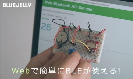 BLEアプリをHTML/JavaScriptで簡単に作成可能!