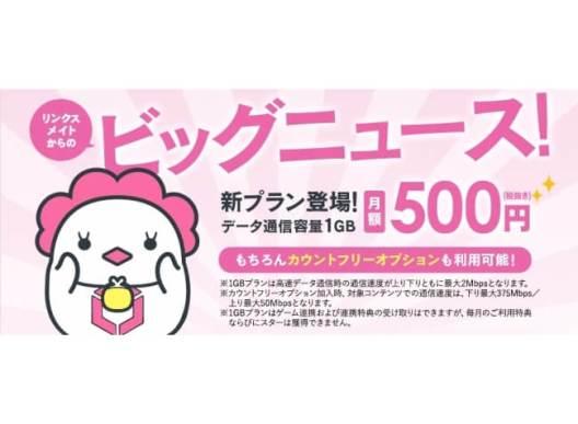 LinksMate が 1GB / 月額500円のサービスを開始