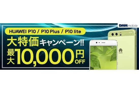 DMM mobileより HUAWEI P10シリーズ 大特価キャンペーン開始のお知らせ