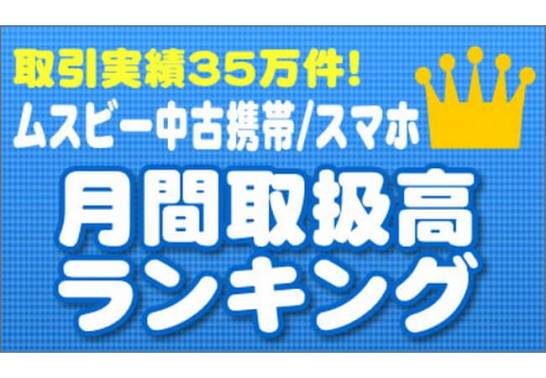 中古携帯/スマホランキング(2017年8月売上)- ウェイブダッシュ