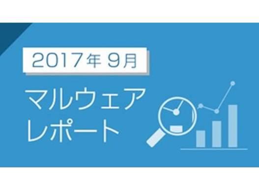 2017年9月のマルウェア検出レポートを公開 - キャノン IT ソリューションズ