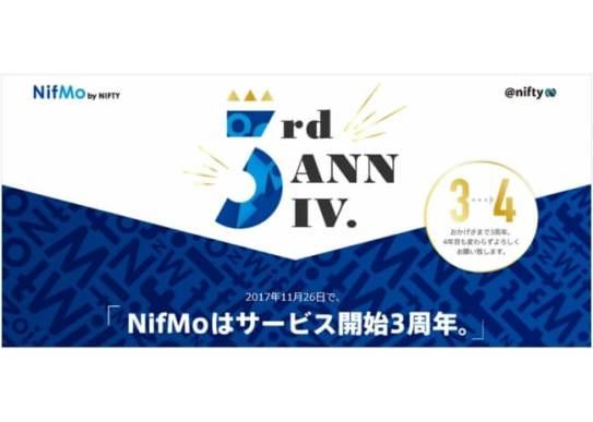 ニフティ、MVNOサービス「NifMo」で3周年記念キャンペーンを開始