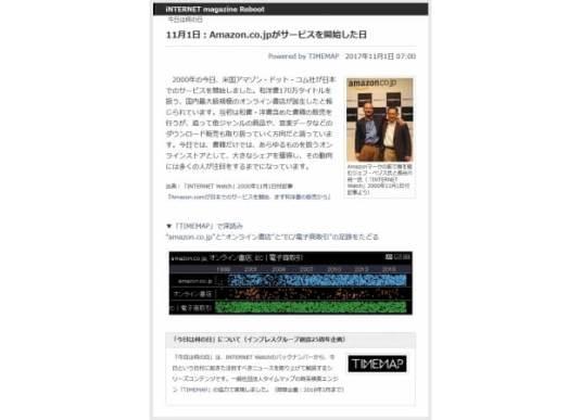 インプレスグループ創設25周年企画 インターネット業界の「今日は何の日」配信開始!