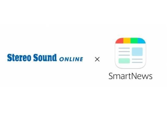 「Stereo Sound ONLINE」チャンネルがスマートニュースに登場!