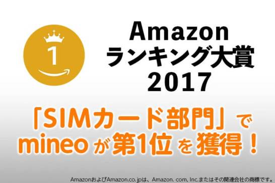 mineo が Amazon ランキング大賞2017「SIMカード部門」で第1位を獲得