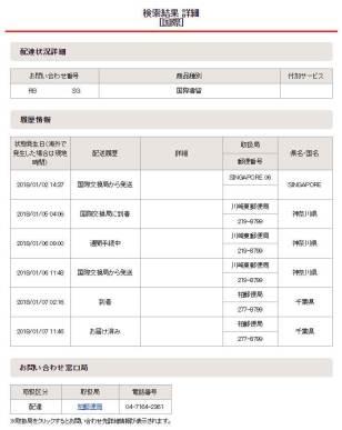 ファンクションジェネレータ - 日本郵便