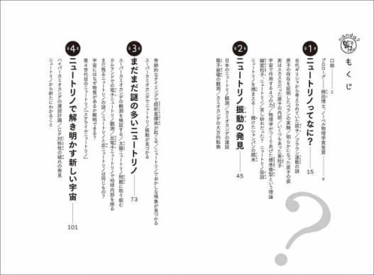 ニュートリノってナンダ?(改定新版) - 誠文堂新光社