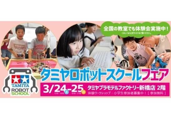『タミヤロボットスクールフェア2018』開催!