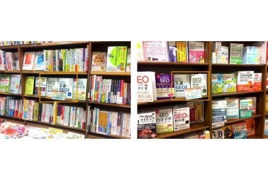 2018年2月19日時点での書店での取り扱い状況。左は、紀伊國屋書店新宿本店、右はMARUZEN&ジュンク堂書店渋谷店。シリーズで並べられPOPも貼付されるなど、現在もSEO対策の主力書籍として扱われています。