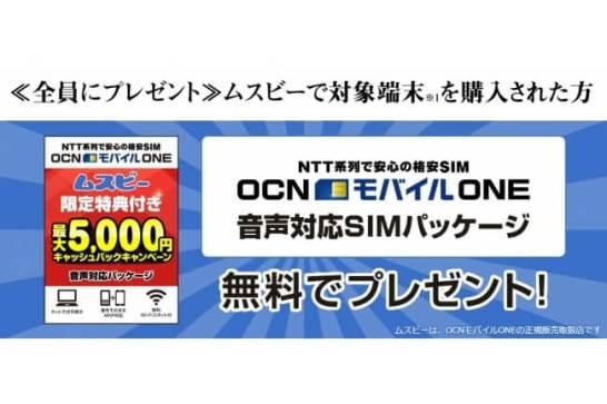 中古スマホ購入者全員に「OCNモバイルONE 音声対応SIMパッケージ」無料プレゼント