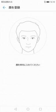 『HUAWEI Mate 10 lite』 / 『HUAWEI nova lite 2』に顔認証機能が追加!