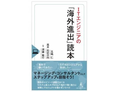 ITエンジニアの「海外進出」読本 - 幻冬舎MC