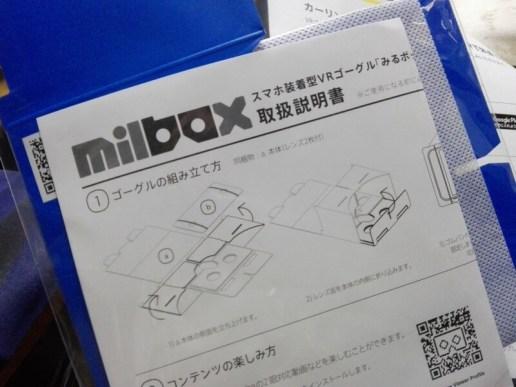 日経が送ってくれた milbox