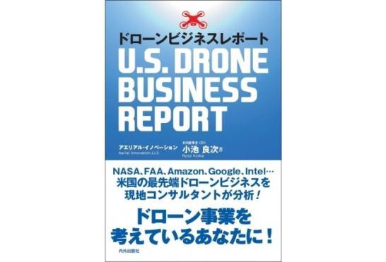 ドローンビジネスレポート