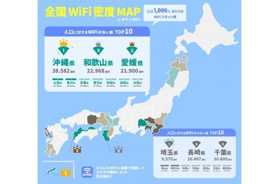 全国 Wi-Fi 密度 MAP - タウン Wi-Fi