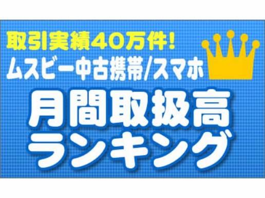 中古携帯/スマホランキング(2017年3月売上)