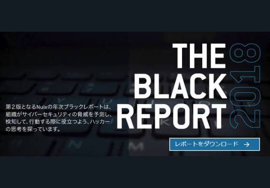 THE BLACK REPORT - Nuix