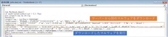 悪性のMicrosoft Excelファイルに埋め込まれたVBAのコード