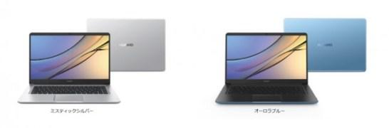 HUAWEI MateBook D(2018年モデル)