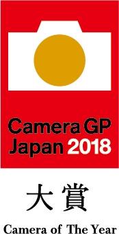 カメラグランプリ2018 大賞