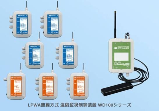 LoRa 無線方式 遠隔監視・制御装置 WD100 シリーズが新登場 !!