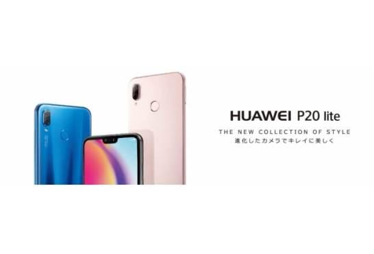SIMロックフリースマートフォン『HUAWEI P20 lite』ソフトウェアアップデート開始のお知らせ