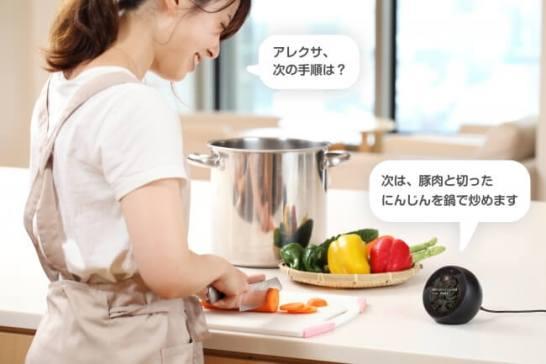 クックパッド、「Amazon Echo Spot」向けのスキルを提供開始!料理動画の再生、レシピの材料・手順の読み上げが可能に