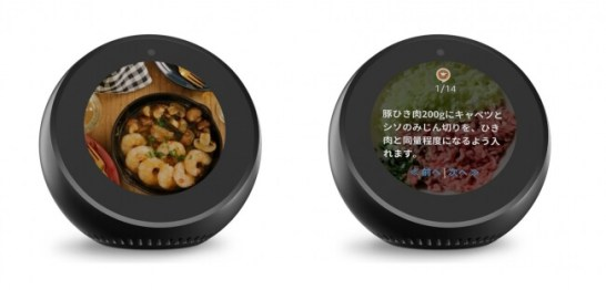 「Amazon Echo Spot」で、料理動画の再生やレシピ表示が可能に!