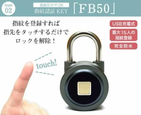 【FB50 3つの特徴】