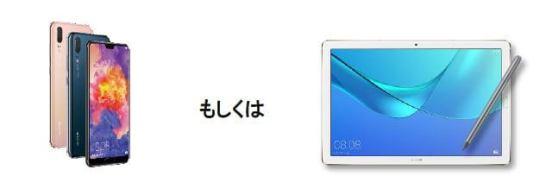 【カテゴリー優秀賞】各カテゴリー1名様(合計4名様)賞品 HUAWEI P20 もしくは、HUAWEI MediaPad M5 Pro